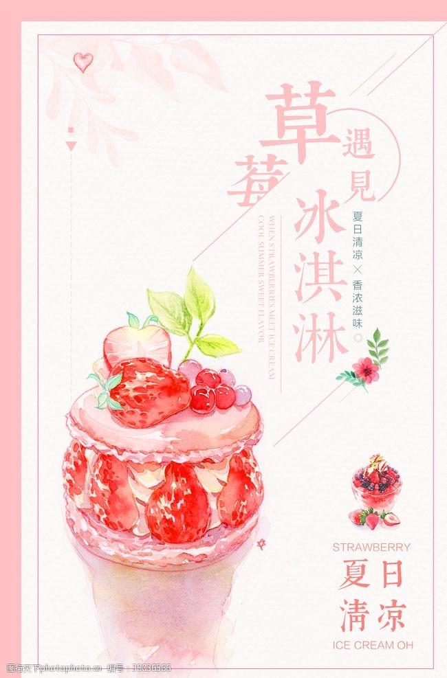 草莓冰淇淋饮品夏季活动海报素材图片