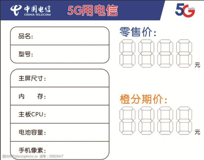 5g 电信标价签图片