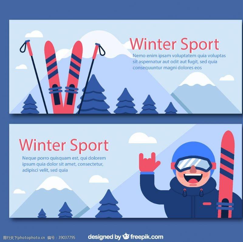冬季运动图片