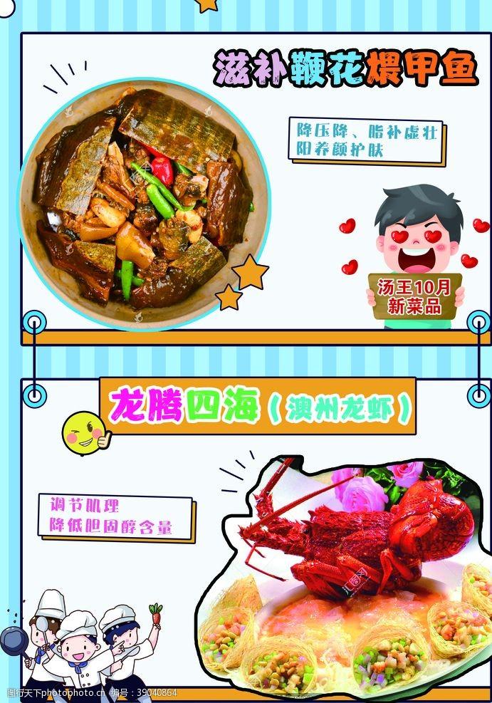 菜系 燉甲魚龍蝦圖片