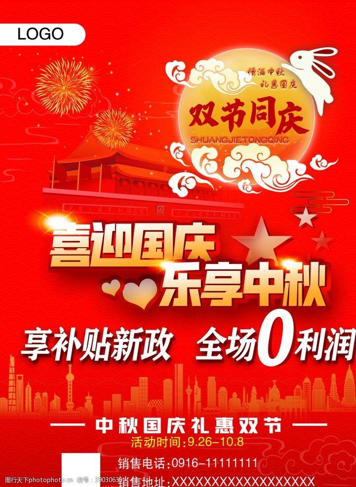乐享中秋 国庆海报图片