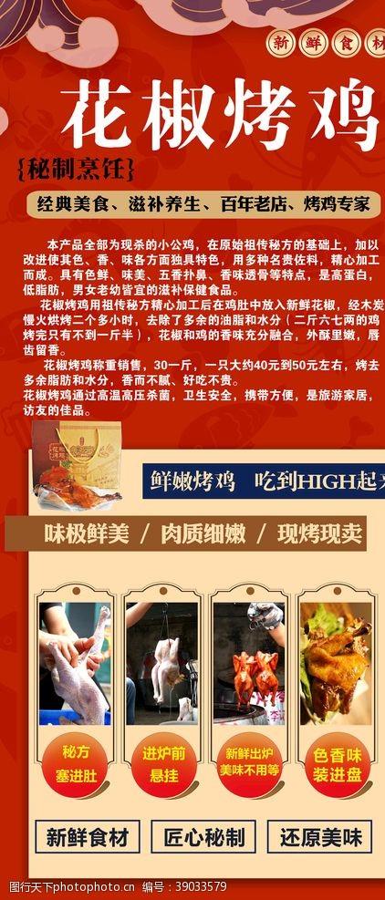 美食 花椒烤鸡图片