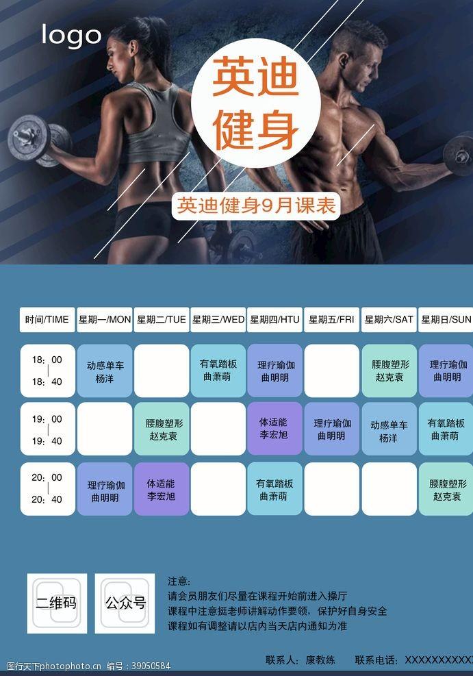 体育用品 健身课表日程表图片