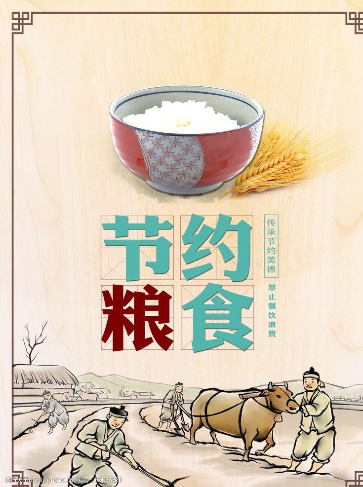 广告 节约粮食图片