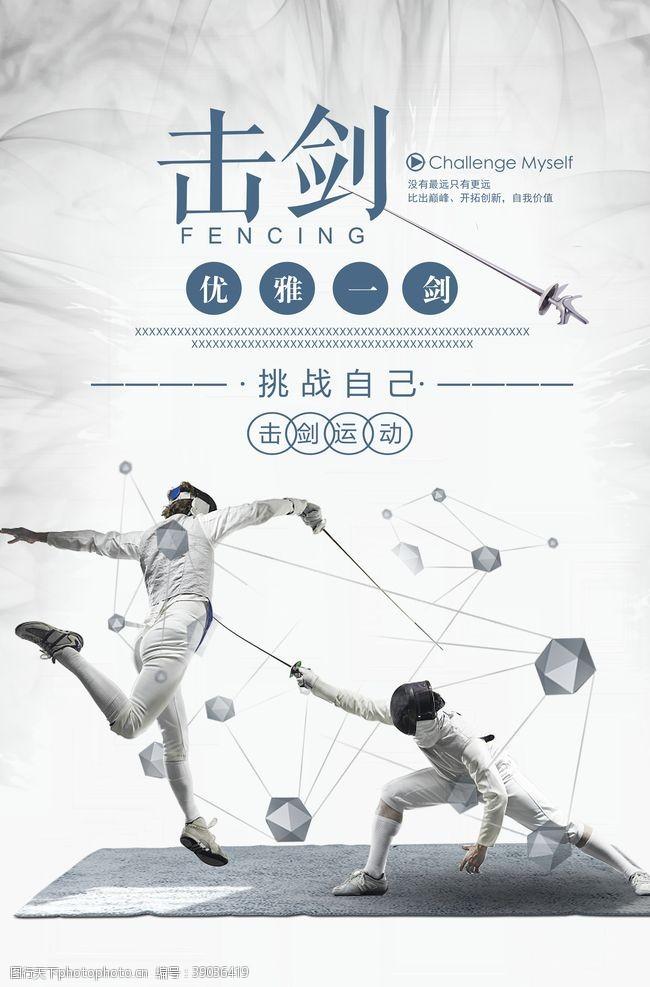 击剑运动 击剑体育运动推广海报图片