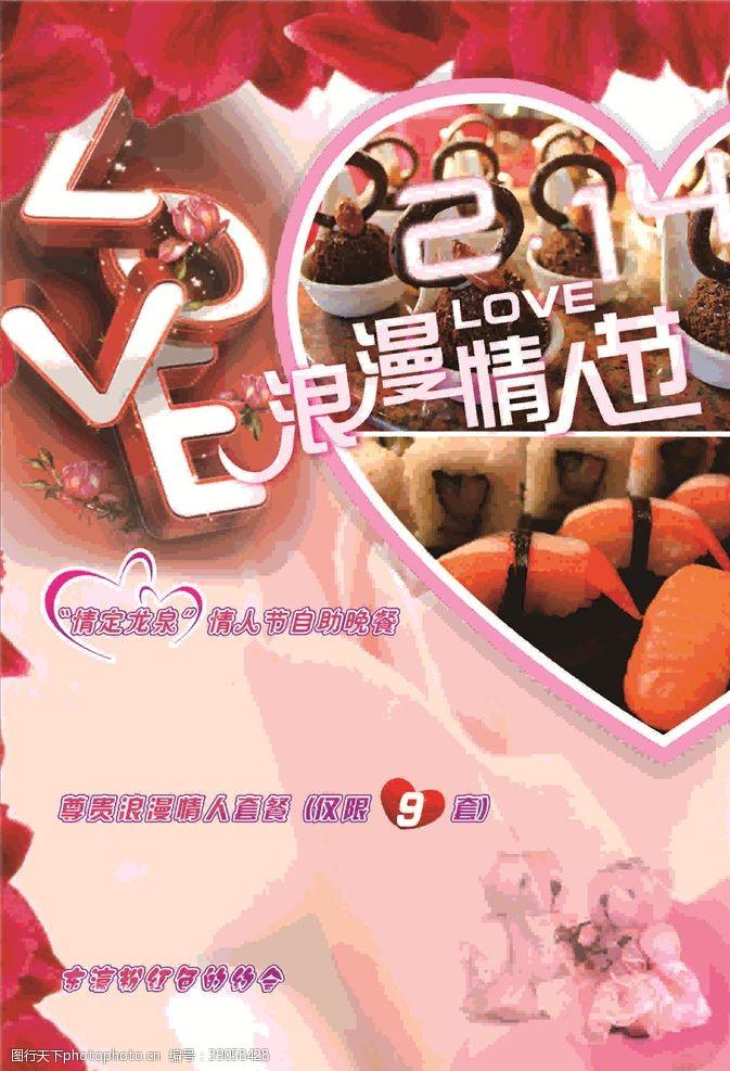 其他节日 浪漫情人节图片