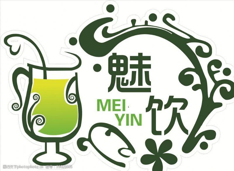 休闲吧 冷饮logo图片