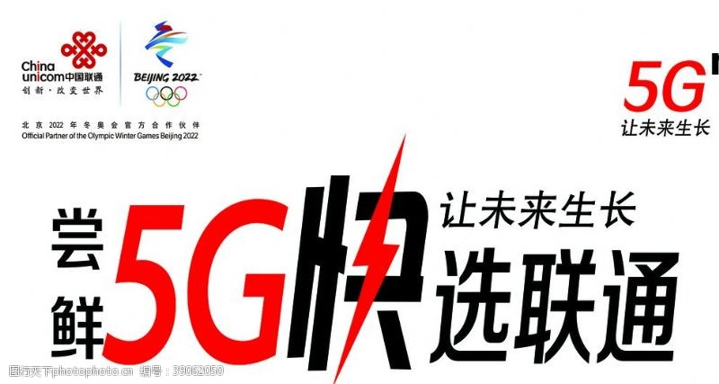 5g 联通5G图片