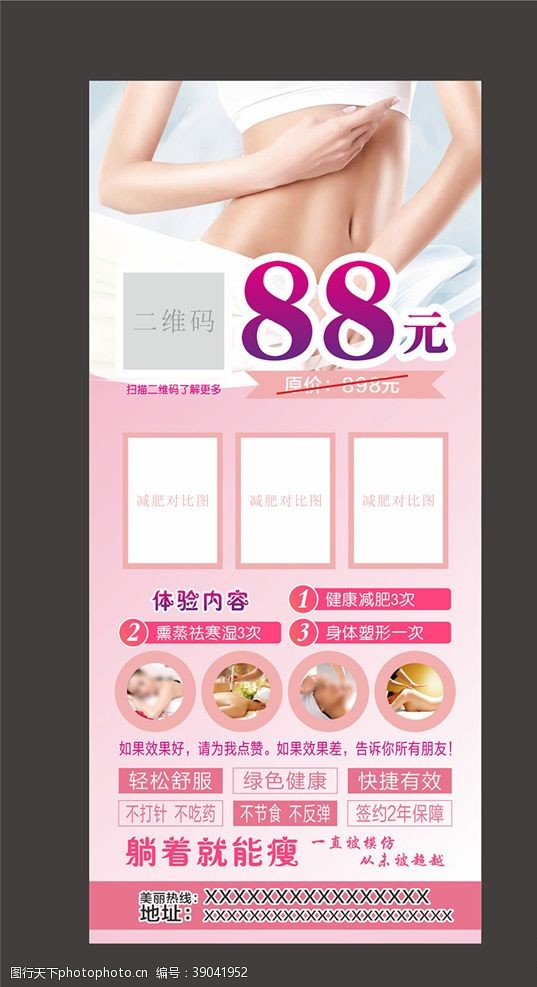 塑身 美容瘦身减肥海报图片