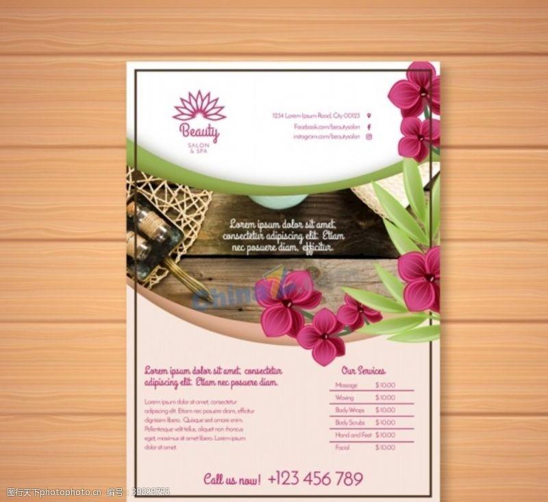 美容院宣传单页设计矢量图片