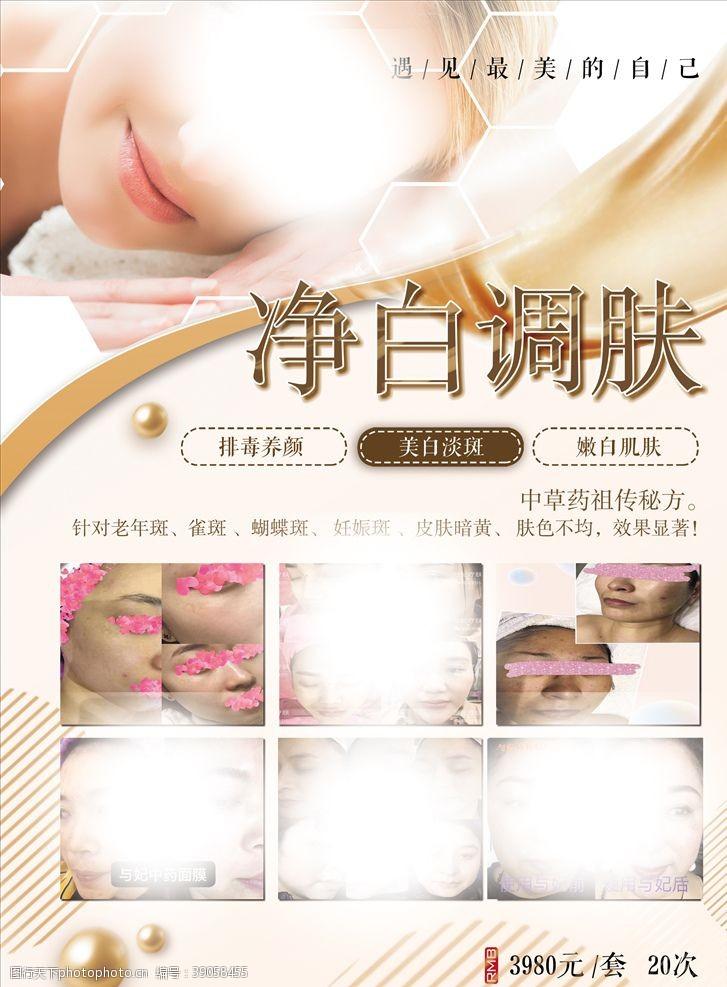 面部护理图片