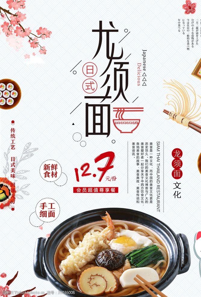 海鲜种类 面食海报图片