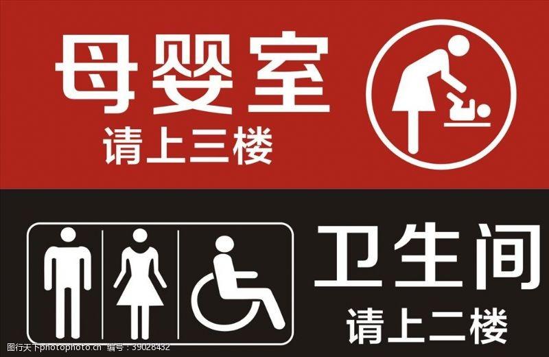创卫海报 母婴室卫生间标识图片