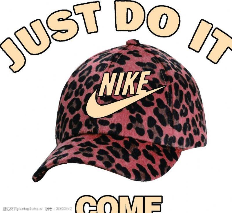 t恤图案设计 耐克帽子豹纹图片