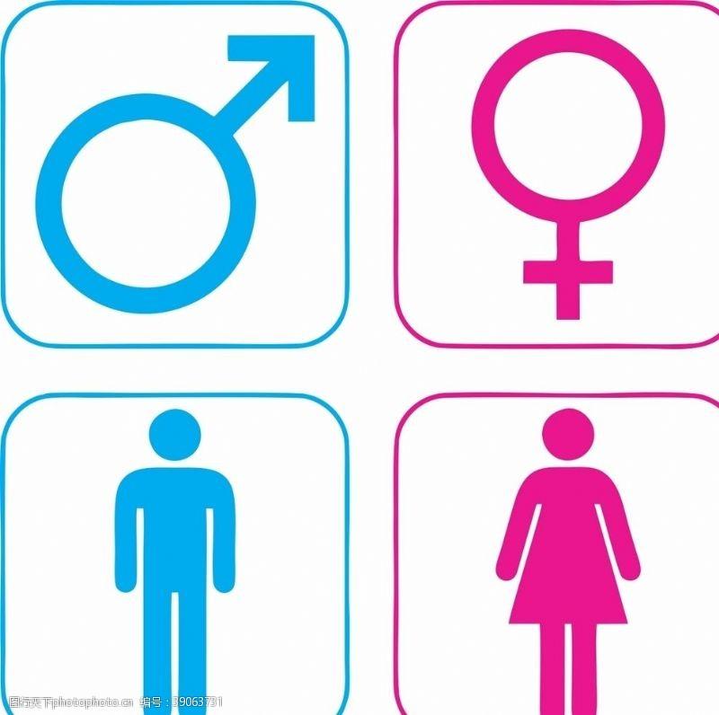 男女标志图片
