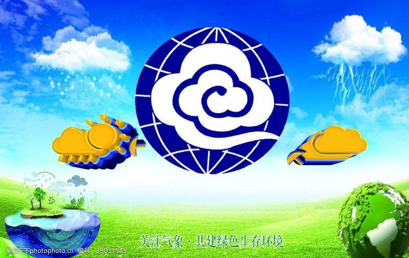环境设计 气象标志图片