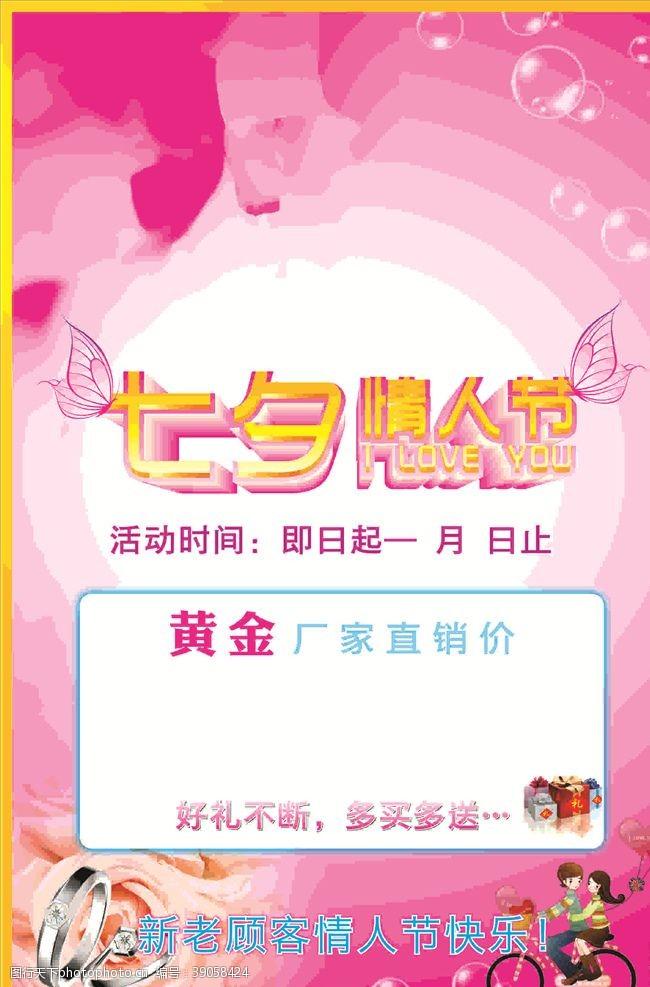 其他节日 七夕情人节图片