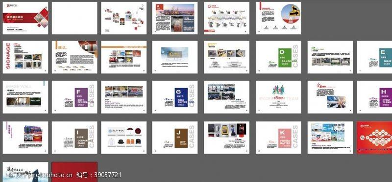 招生 企业宣传册图片
