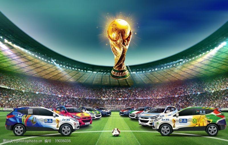 世界杯汽车汽车世界杯海报图片