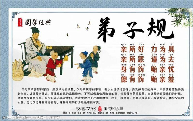 传统边框 矢量弟子规学校文化墙图片