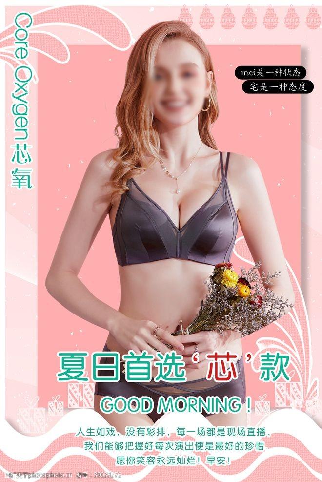 时尚内衣海报图图片