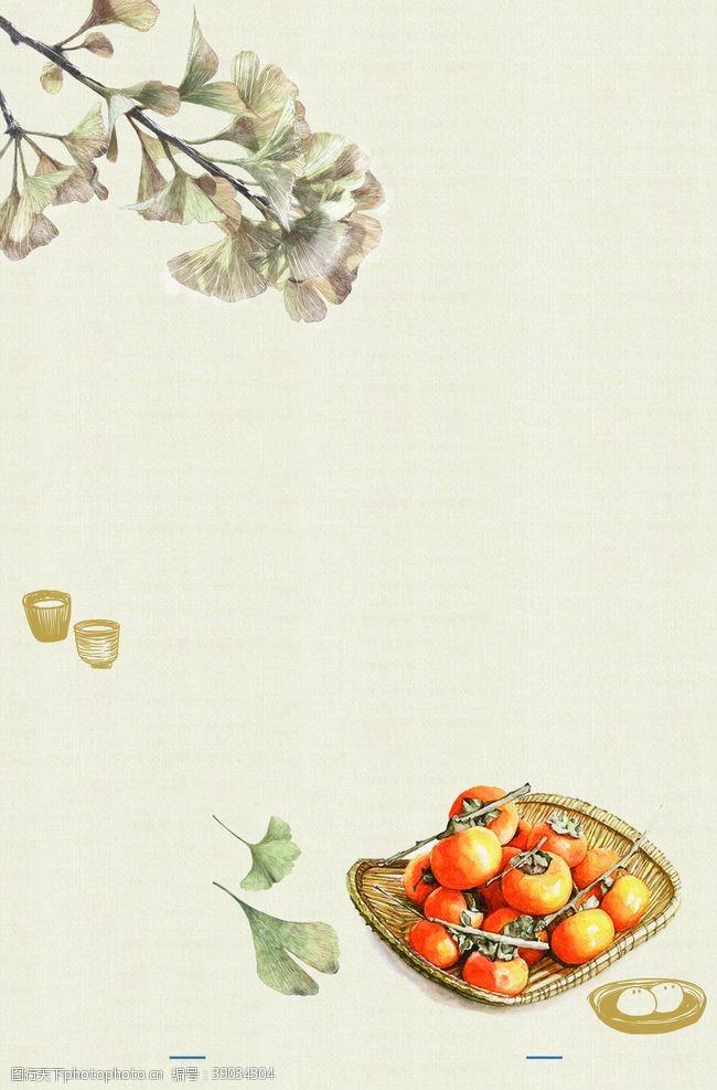 立秋秋分 柿子素材图片