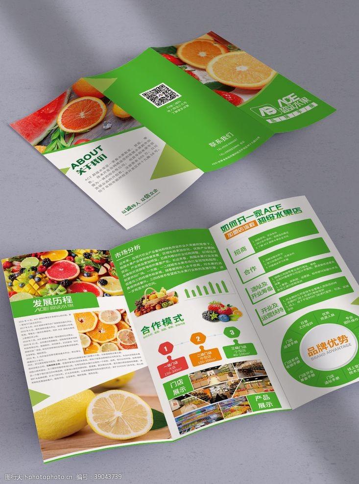 折页宣传册 水果三折页外页设计图片