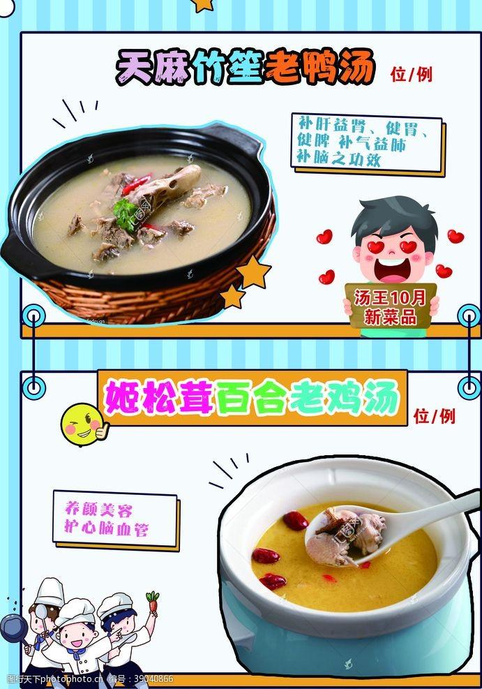 菜系 湯羹圖片