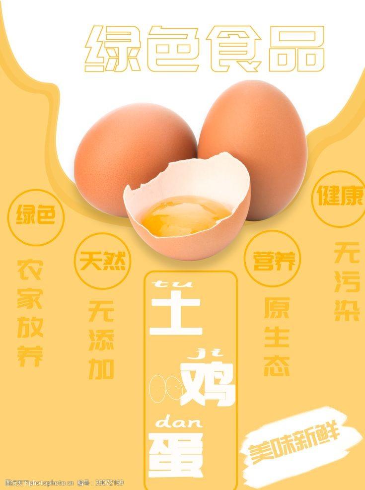 鸡蛋展板 土鸡蛋图片