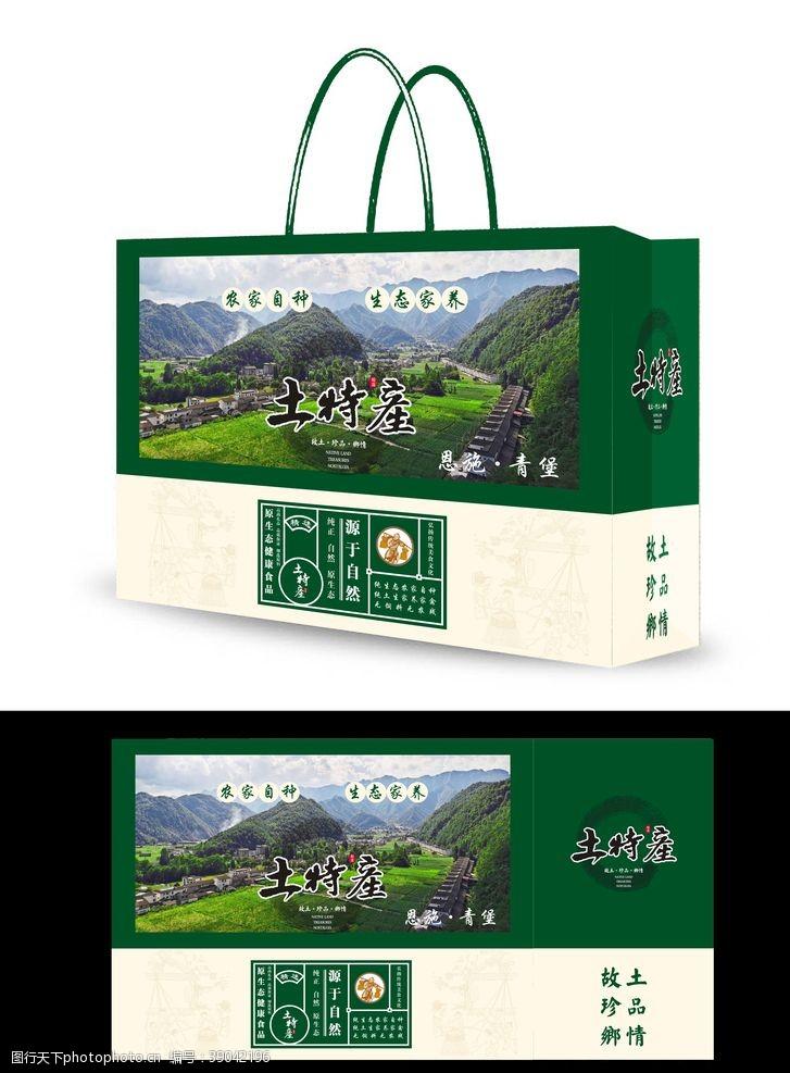 土特产包装盒效果图图片
