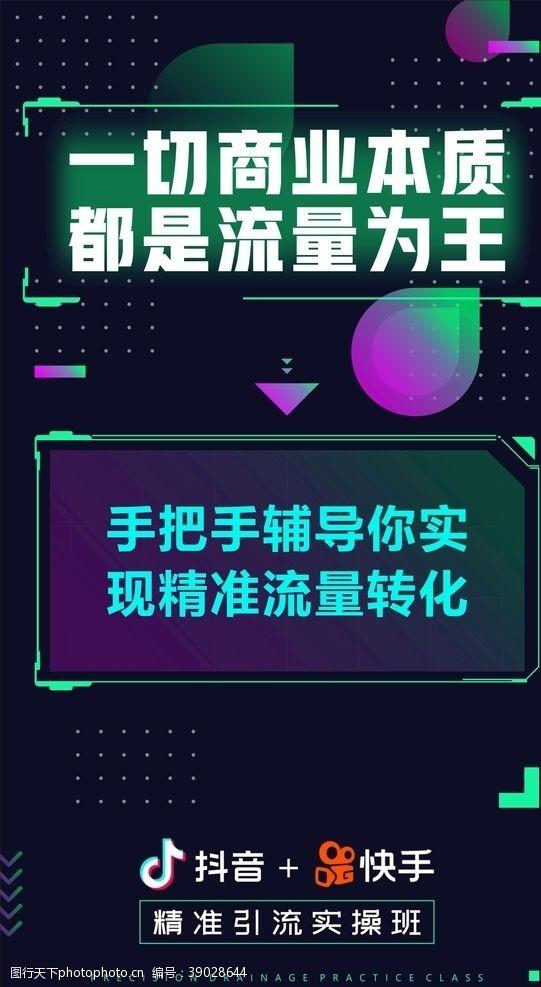 5g 微商海报图片