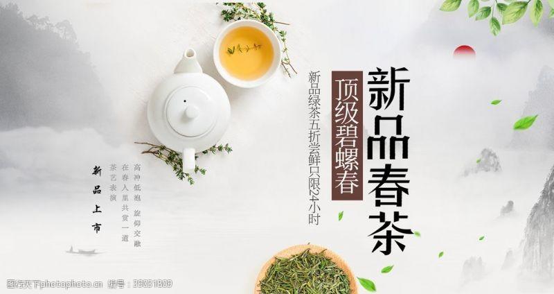 欢迎品鉴 新茶上市图片
