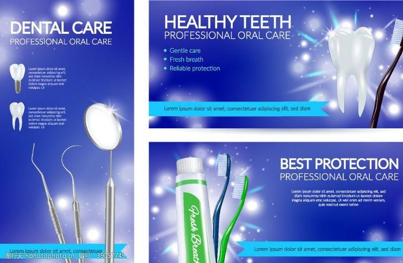 爱牙日 牙齿健康图片