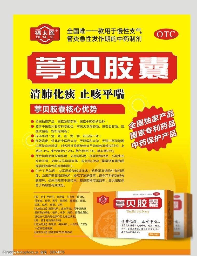 dm单张 药品保健品广告设计图片