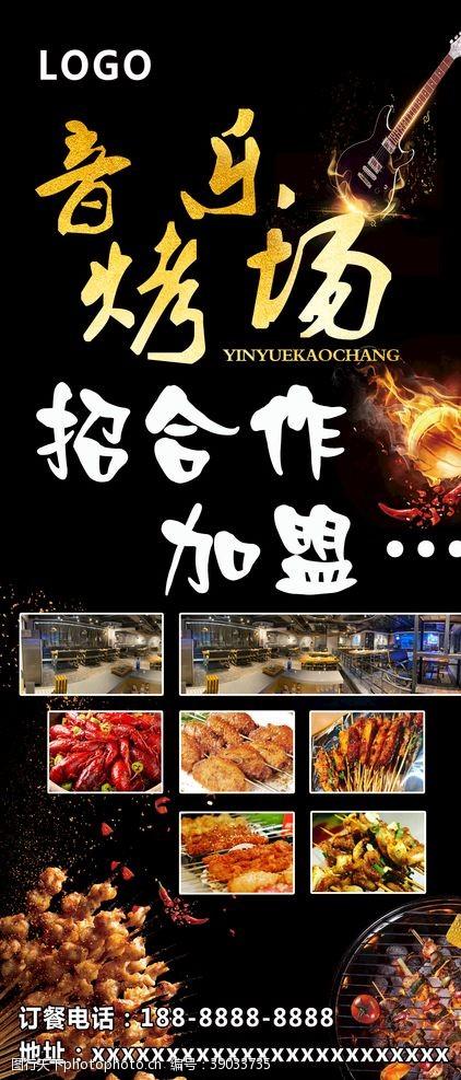 美食 音乐烤场烧烤海报展板展架图片