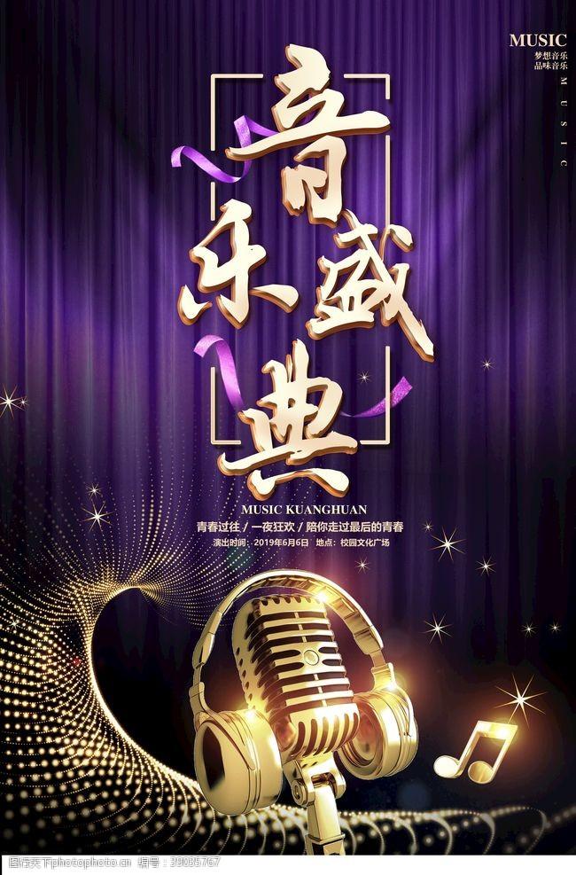 歌手比赛 音乐图片