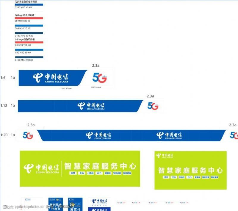 5g 中国电信门头规范图片