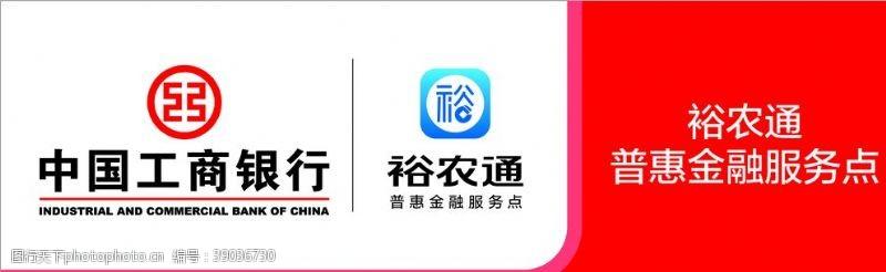 中国工商银行LOGO裕农通标图片