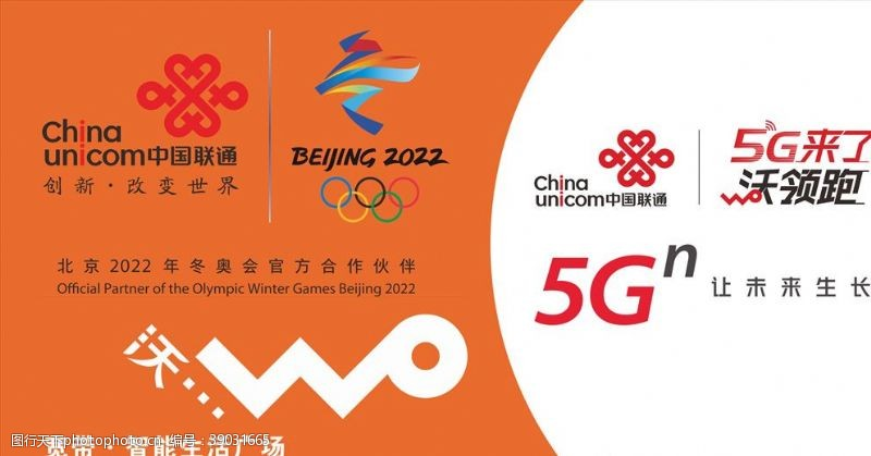 联通标志 中国联通5G图片