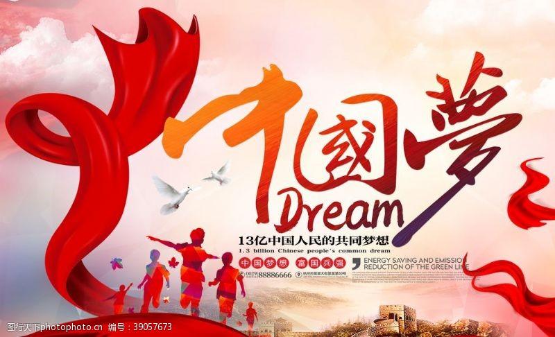 幸福 中国梦图片