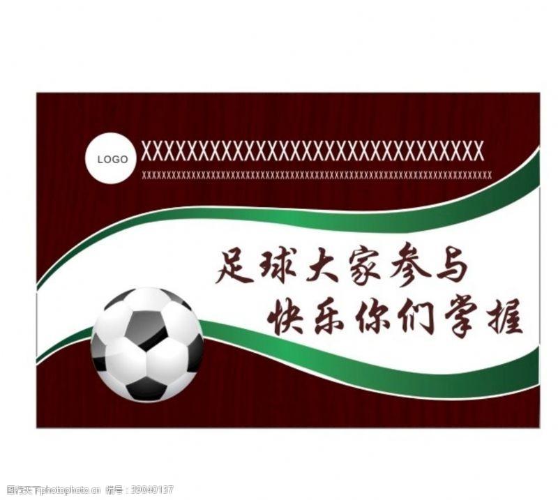 足球设计 足球标语图片