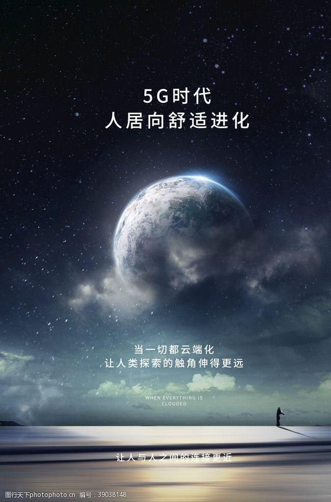 5g 5G海报图片