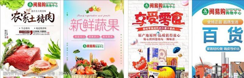 源文件库 超市广告图片