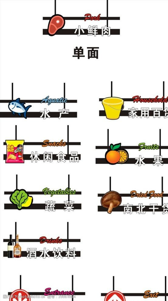 源文件库 超市区域灯箱图片