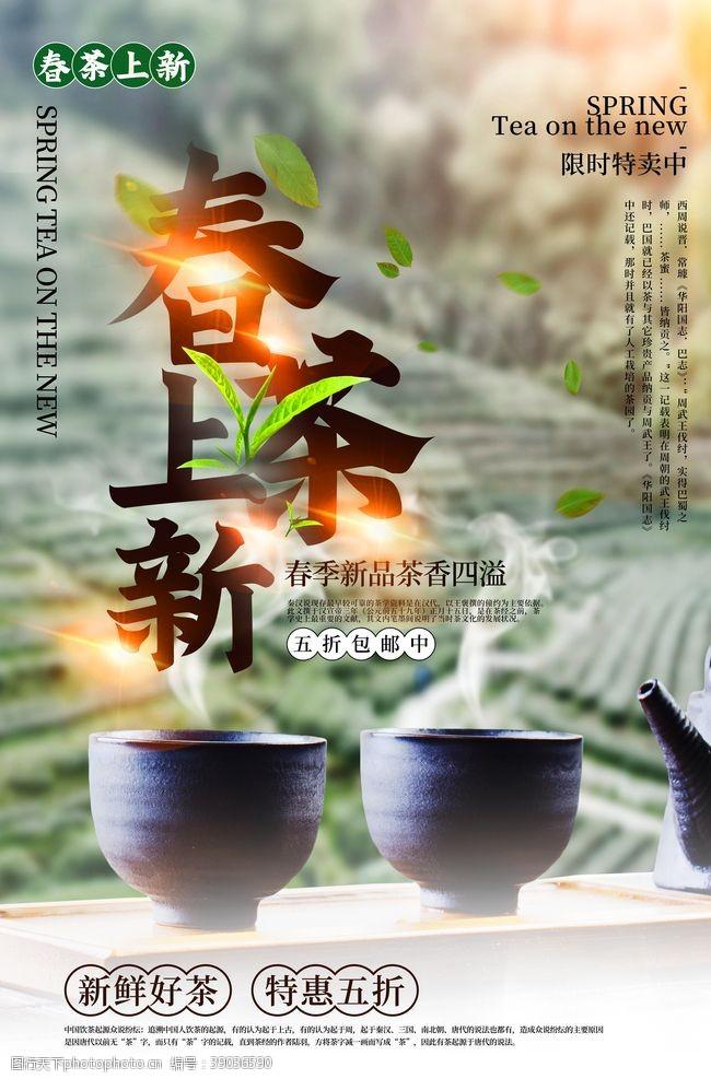 春茶上新茶叶茶具海报素材图片