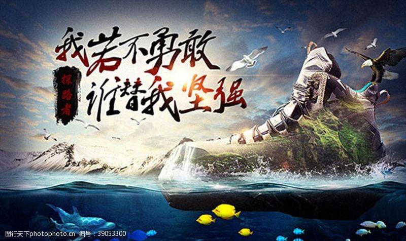 登山鞋海报图片