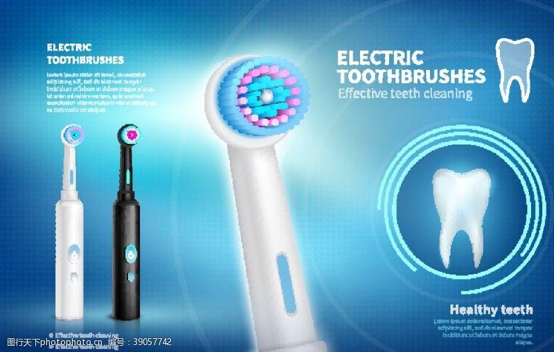 关爱口腔 电动刷牙图片