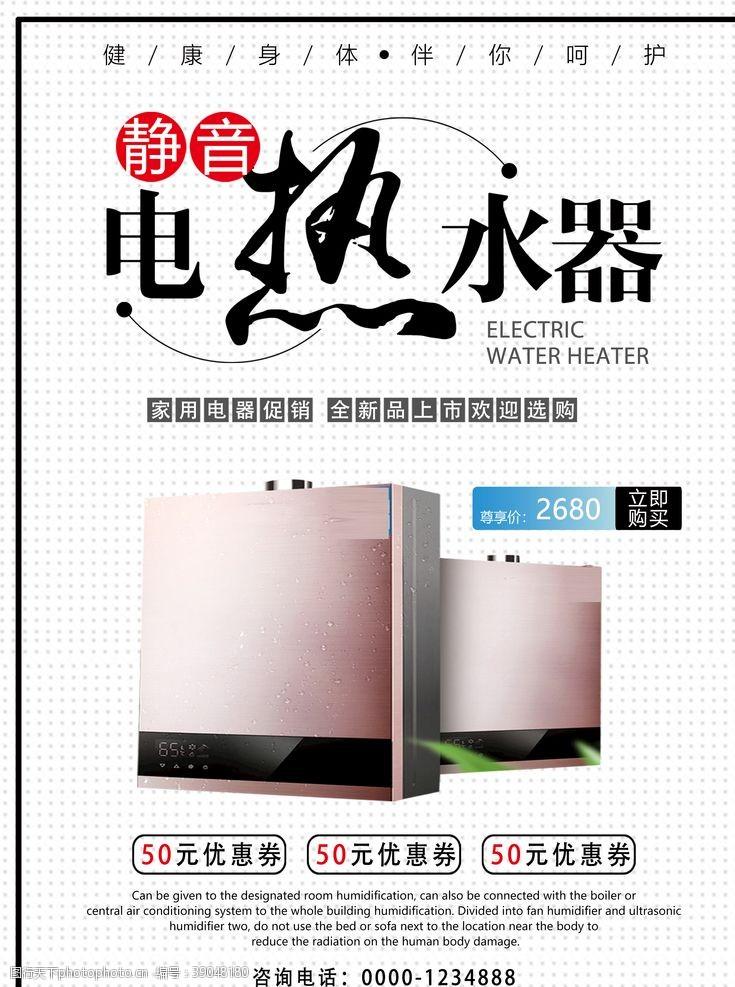 水电 电热水器图片