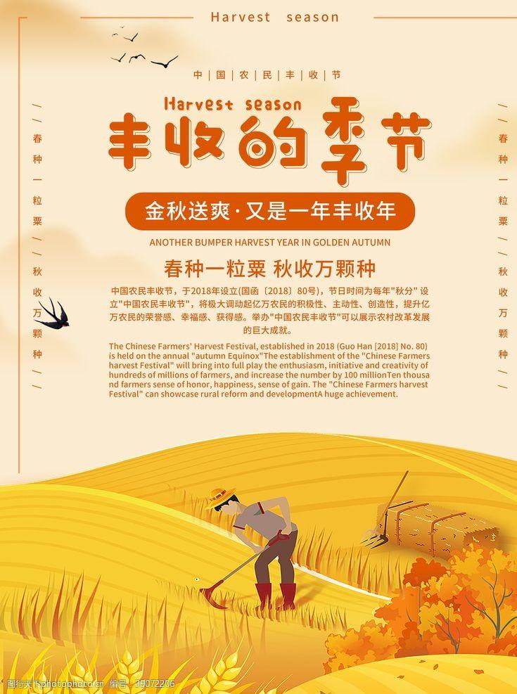 农村旅游 丰收的季节图片