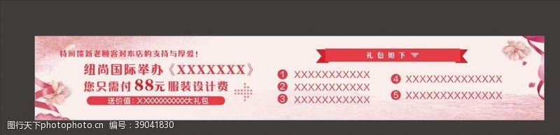 塑身 粉色美容店美容院促销活动海报图片